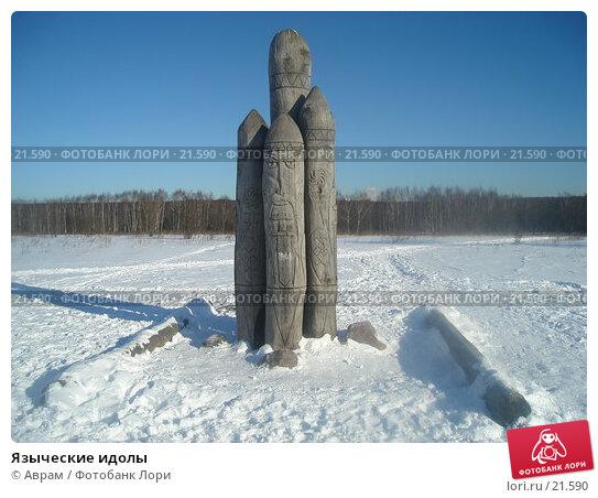 Языческие идолы, фото № 21590, снято 25 февраля 2007 г. (c) Аврам / Фотобанк Лори