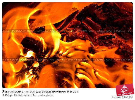 Купить «Языки пламени горящего пластикового мусора», фото № 6990350, снято 1 февраля 2015 г. (c) Игорь Кутателадзе / Фотобанк Лори