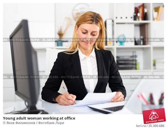 Young adult woman working at office. Стоковое фото, фотограф Яков Филимонов / Фотобанк Лори
