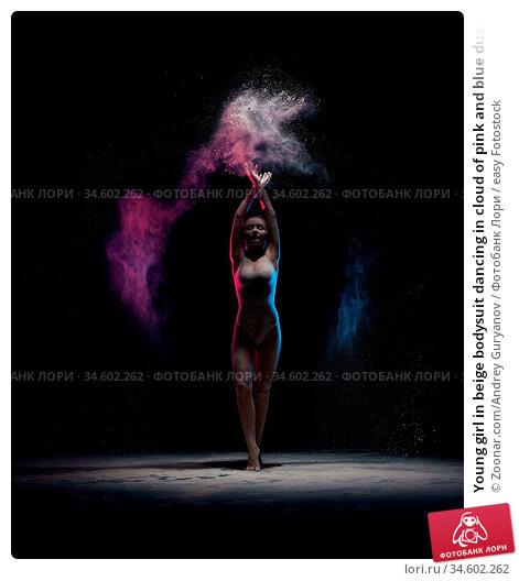 Young girl in beige bodysuit dancing in cloud of pink and blue dust... Стоковое фото, фотограф Zoonar.com/Andrey Guryanov / easy Fotostock / Фотобанк Лори