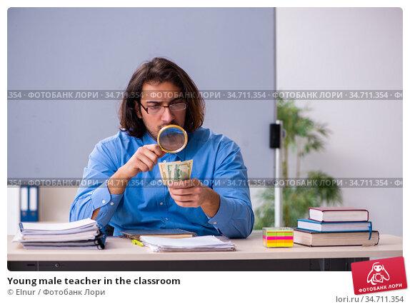 Young male teacher in the classroom. Стоковое фото, фотограф Elnur / Фотобанк Лори