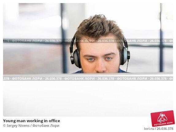 Young man working in office, фото № 26036378, снято 13 декабря 2014 г. (c) Sergey Nivens / Фотобанк Лори
