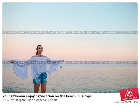 Купить «Young woman enjoying vacation on the beach in Europe», фото № 30711310, снято 10 июня 2017 г. (c) Дмитрий Травников / Фотобанк Лори