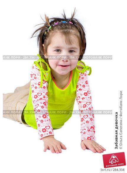 Забавная девочка, фото № 284334, снято 9 ноября 2007 г. (c) Ольга Сапегина / Фотобанк Лори