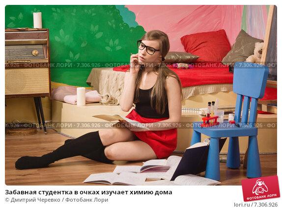 студентка дома фото