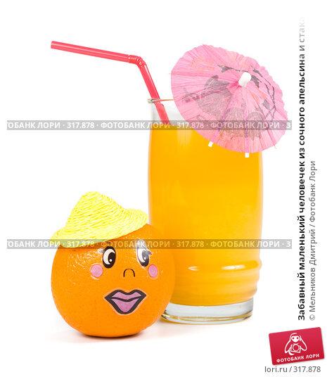 Забавный маленький человечек из сочного апельсина и стакан свежего сока, изолированные на белом фоне, фото № 317878, снято 2 мая 2008 г. (c) Мельников Дмитрий / Фотобанк Лори