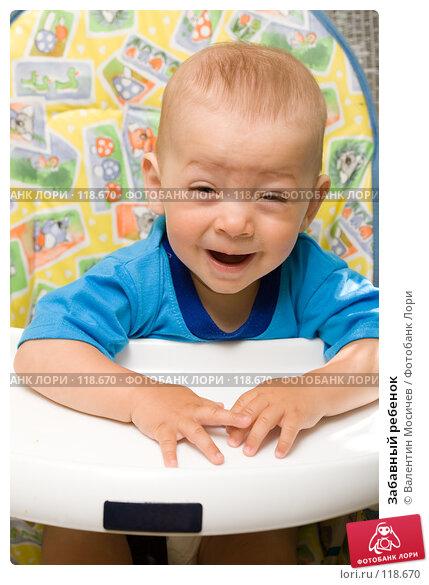 Забавный ребенок, фото № 118670, снято 22 июля 2007 г. (c) Валентин Мосичев / Фотобанк Лори