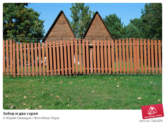 Забор и два сарая, фото № 126074, снято 22 сентября 2007 г. (c) Юрий Синицын / Фотобанк Лори