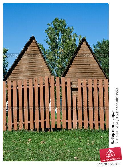 Забор и два сарая, фото № 126078, снято 22 сентября 2007 г. (c) Юрий Синицын / Фотобанк Лори