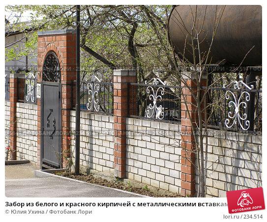 Забор из белого и красного кирпичей с металлическими вставками, фото № 234514, снято 15 марта 2005 г. (c) Юлия Ухина / Фотобанк Лори