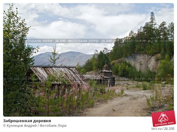 Заброшенная деревня, фото № 26330, снято 12 августа 2005 г. (c) Кузнецов Андрей / Фотобанк Лори