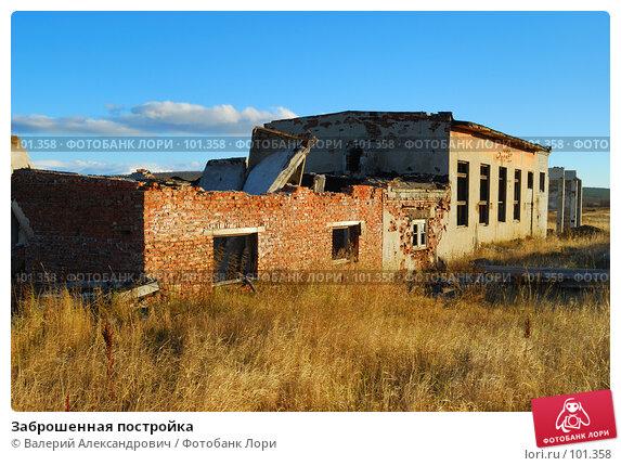 Заброшенная постройка, фото № 101358, снято 20 октября 2007 г. (c) Валерий Александрович / Фотобанк Лори