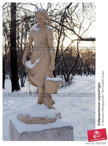 Заброшенная скульптура, фото № 185478, снято 25 января 2008 г. (c) Михаил Мандрыгин / Фотобанк Лори