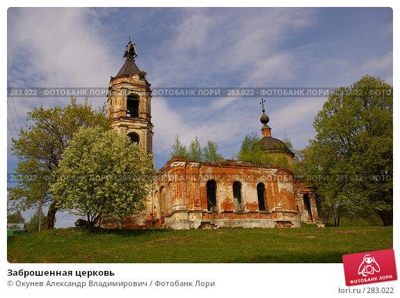 Заброшенная церковь, фото № 283022, снято 9 мая 2008 г. (c) Окунев Александр Владимирович / Фотобанк Лори
