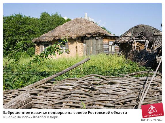 Заброшенное казачье подворье на севере Ростовской области, фото № 91962, снято 25 мая 2007 г. (c) Борис Панасюк / Фотобанк Лори