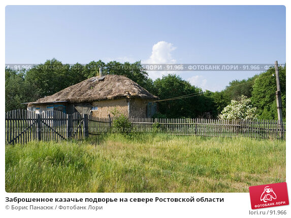 Заброшенное казачье подворье на севере Ростовской области, фото № 91966, снято 25 мая 2007 г. (c) Борис Панасюк / Фотобанк Лори