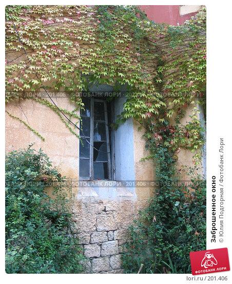 Заброшенное окно, фото № 201406, снято 6 сентября 2006 г. (c) Юлия Селезнева / Фотобанк Лори