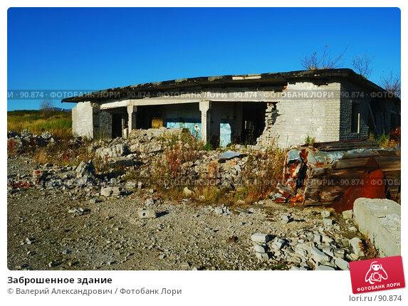 Заброшенное здание, фото № 90874, снято 30 марта 2017 г. (c) Валерий Александрович / Фотобанк Лори