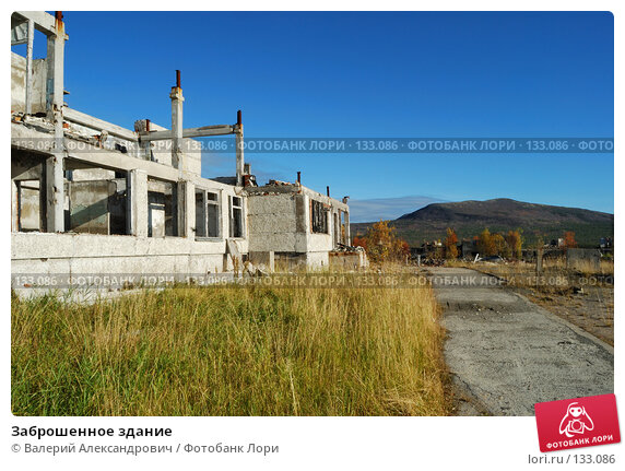 Заброшенное здание, фото № 133086, снято 29 сентября 2007 г. (c) Валерий Александрович / Фотобанк Лори