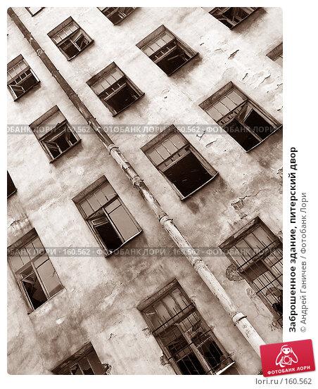 Заброшенное здание, питерский двор, фото № 160562, снято 20 февраля 2005 г. (c) Андрей Ганичев / Фотобанк Лори