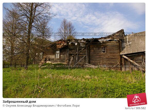 Заброшенный дом, фото № 309582, снято 9 мая 2008 г. (c) Окунев Александр Владимирович / Фотобанк Лори