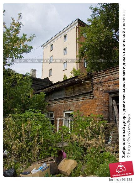 Заброшенный двор с дикими зарослями и дом сталинской эпохи в центре Перми, фото № 96138, снято 11 июля 2007 г. (c) Harry / Фотобанк Лори