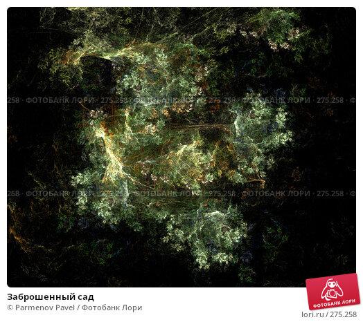 Заброшенный сад, иллюстрация № 275258 (c) Parmenov Pavel / Фотобанк Лори