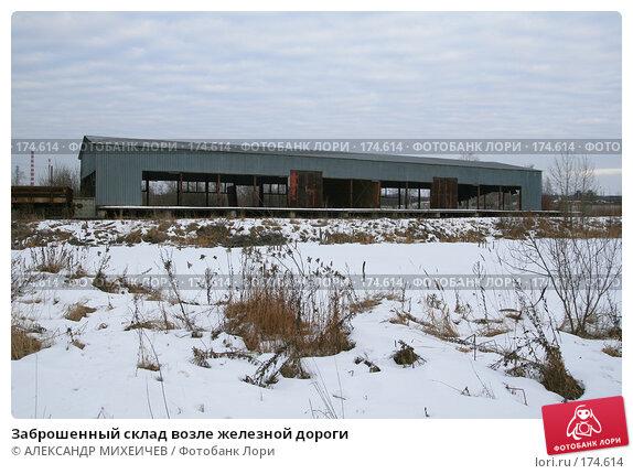 Заброшенный склад возле железной дороги, фото № 174614, снято 13 января 2008 г. (c) АЛЕКСАНДР МИХЕИЧЕВ / Фотобанк Лори