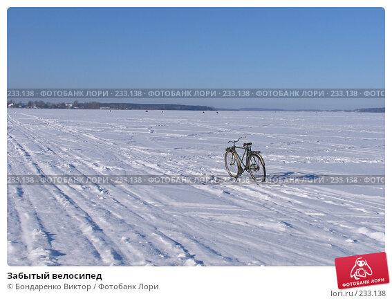 Купить «Забытый велосипед», фото № 233138, снято 11 февраля 2007 г. (c) Бондаренко Виктор / Фотобанк Лори