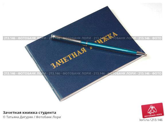 Зачетная книжка студента, фото № 213146, снято 3 марта 2008 г. (c) Татьяна Дигурян / Фотобанк Лори