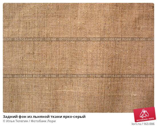 Купить «Задний фон из льняной ткани ярко-серый», фото № 163006, снято 28 декабря 2007 г. (c) Илья Телегин / Фотобанк Лори