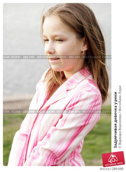 Задумчивая девочка у реки, фото № 289090, снято 5 мая 2008 г. (c) Варвара Воронова / Фотобанк Лори