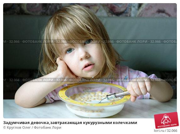 Задумчивая девочка,завтракающая кукурузными колечками, фото № 32066, снято 9 апреля 2007 г. (c) Круглов Олег / Фотобанк Лори