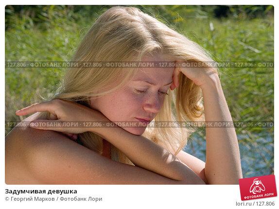 Купить «Задумчивая девушка», фото № 127806, снято 12 августа 2006 г. (c) Георгий Марков / Фотобанк Лори