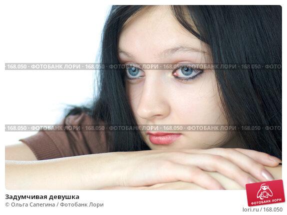 Задумчивая девушка, фото № 168050, снято 10 декабря 2007 г. (c) Ольга Сапегина / Фотобанк Лори