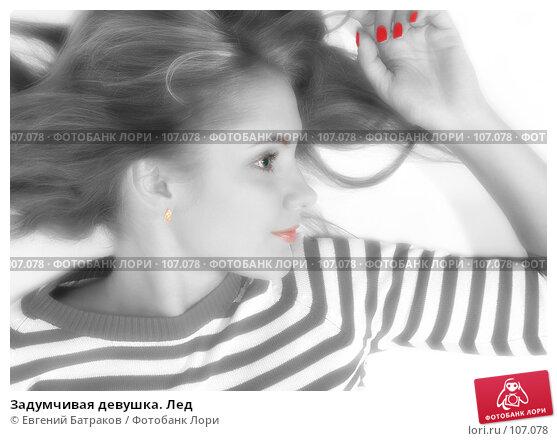 Купить «Задумчивая девушка. Лед», фото № 107078, снято 9 сентября 2007 г. (c) Евгений Батраков / Фотобанк Лори