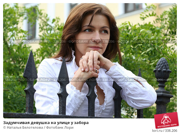 Задумчивая девушка на улице у забора, фото № 338206, снято 31 мая 2008 г. (c) Наталья Белотелова / Фотобанк Лори