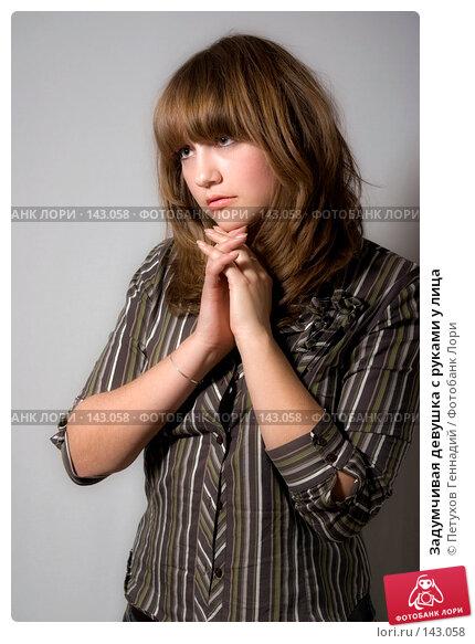 Купить «Задумчивая девушка с руками у лица», фото № 143058, снято 16 ноября 2007 г. (c) Петухов Геннадий / Фотобанк Лори