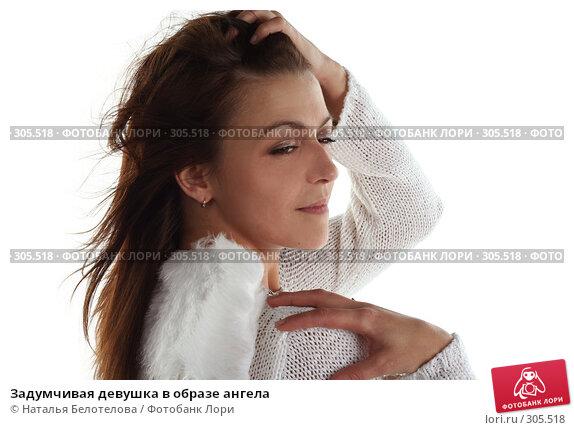 Задумчивая девушка в образе ангела, фото № 305518, снято 31 мая 2008 г. (c) Наталья Белотелова / Фотобанк Лори