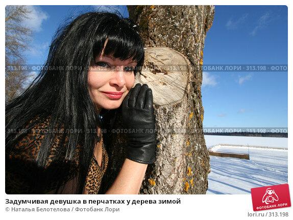 Задумчивая девушка в перчатках у дерева зимой, фото № 313198, снято 16 февраля 2008 г. (c) Наталья Белотелова / Фотобанк Лори