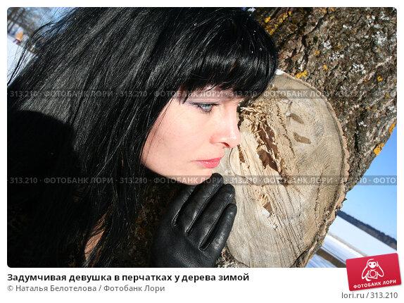 Задумчивая девушка в перчатках у дерева зимой, фото № 313210, снято 16 февраля 2008 г. (c) Наталья Белотелова / Фотобанк Лори