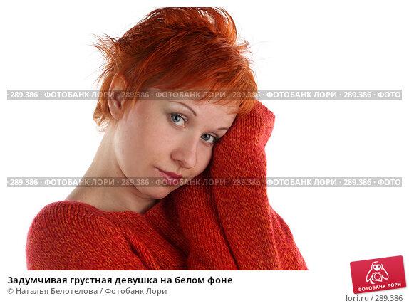 Задумчивая грустная девушка на белом фоне, фото № 289386, снято 17 мая 2008 г. (c) Наталья Белотелова / Фотобанк Лори
