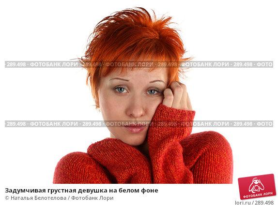 Задумчивая грустная девушка на белом фоне, фото № 289498, снято 17 мая 2008 г. (c) Наталья Белотелова / Фотобанк Лори