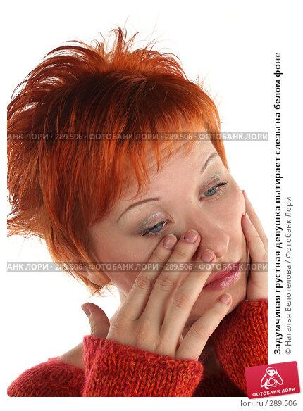 Задумчивая грустная девушка вытирает слезы на белом фоне, фото № 289506, снято 17 мая 2008 г. (c) Наталья Белотелова / Фотобанк Лори