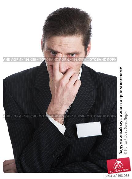 Задумчивый мужчина в черном костюме, фото № 198058, снято 13 ноября 2007 г. (c) hunta / Фотобанк Лори