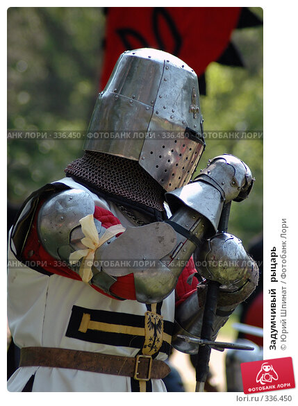 Купить «Задумчивый   рыцарь», фото № 336450, снято 18 мая 2008 г. (c) Юрий Шпинат / Фотобанк Лори