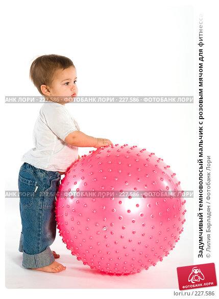 Задумчивый темноволосый мальчик с розовым мячом для фитнесса, фото № 227586, снято 21 декабря 2007 г. (c) Лилия Барладян / Фотобанк Лори