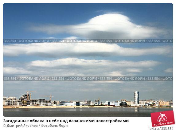 Загадочные облака в небе над казанскими новостройками, фото № 333554, снято 10 мая 2008 г. (c) Дмитрий Яковлев / Фотобанк Лори