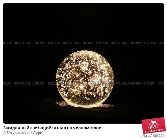 Загадочный светящийся шар на черном фоне, фото № 100294, снято 12 октября 2007 г. (c) Fro / Фотобанк Лори