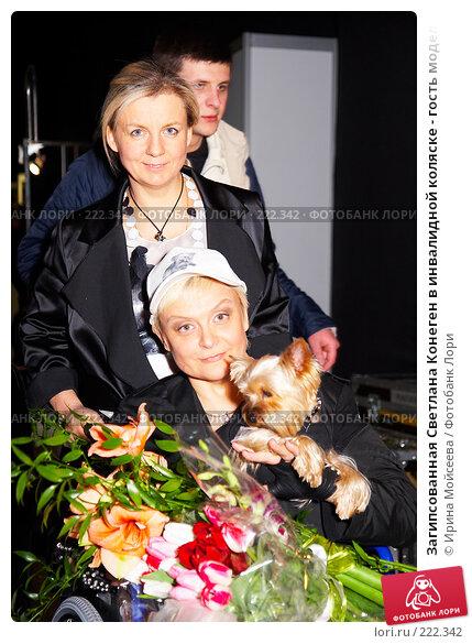 Загипсованная Светлана Конеген в инвалидной коляске - гость модельера Виктории Андреяновой на подиуме VISA в финале показа коллекции, эксклюзивное фото № 222342, снято 25 марта 2007 г. (c) Ирина Мойсеева / Фотобанк Лори